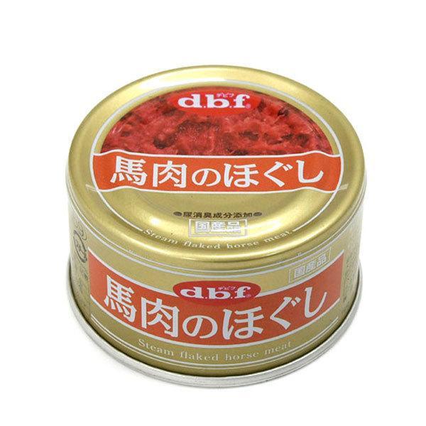 デビフ 馬肉のほぐし 90g缶 正規品 アレルギー対策 ドッグフード デビフ 缶詰 関東当日便