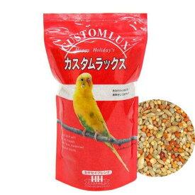 カスタムラックス セキセイ 0.83L 鳥 フード 餌 えさ 種 穀類【HLS_DU】 関東当日便