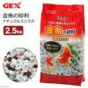 GEX 金魚の砂利 ナチュラルミックス 2.5kg 関東当日便