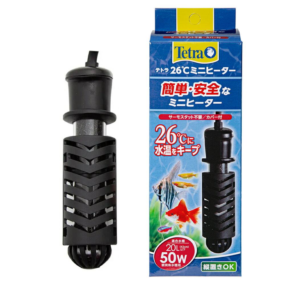 テトラ 26℃ミニヒーター 50W 安全カバー付 MHC−50 淡水専用 SHマーク対応 統一基準適合 関東当日便