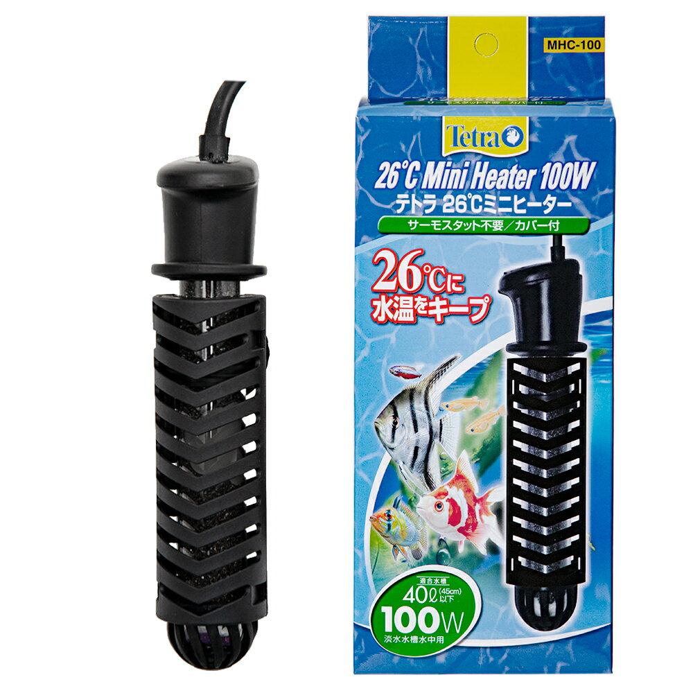 テトラ 26℃ミニヒーター 100W 安全カバー付 MHC−100 淡水専用 SHマーク対応 統一基準適合 関東当日便