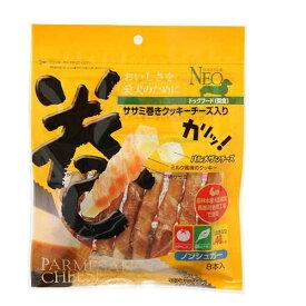 シーズイシハラ NEO ササミ巻きクッキー チーズ入り 8本入 関東当日便