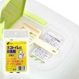 リッチェル ネコトイレ用脱臭剤 2個入 猫用トイレ用品 関東当日便