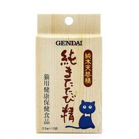 現代製薬 純またたび精 0.5g×10袋 猫 またたび 関東当日便