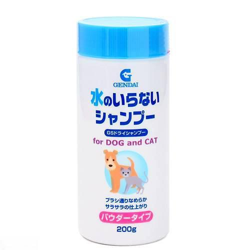 現代製薬 水のいらないシャンプー GSドライシャンプー 犬猫用 200g 犬 猫用シャンプー 関東当日便