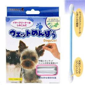 現代製薬 犬猫用 ウェットめんぼう 30本入り 犬 耳 ケア用品 関東当日便