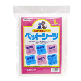 現代製薬 ペットシーツ L 92cm×2m ペットシーツ 洗濯可能 関東当日便