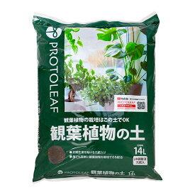観葉植物の土 14L プロトリーフ お一人様4点限り 関東当日便