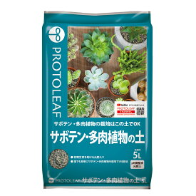 サボテン・多肉植物の土 5L 関東当日便