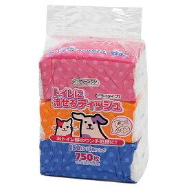 トイレに流せるティッシュ ドライタイプ 250枚×3個パック 関東当日便
