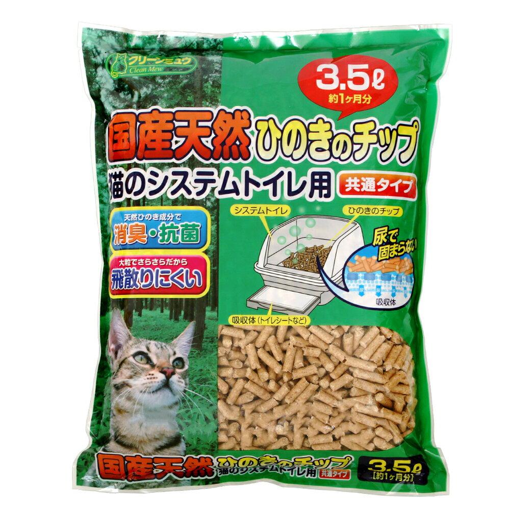 猫砂 クリーンミュウ 木製 国産天然ひのきのチップ 3.5L 猫砂 ひのき 燃やせる お一人様8点限り 関東当日便