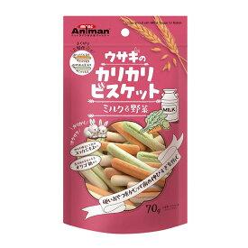 ミニアニマン ウサギのカリカリビスケット ミルク&野菜 70g うさぎ おやつ ドギーマン 関東当日便