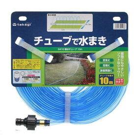 散水チューブ 10m G410 関東当日便