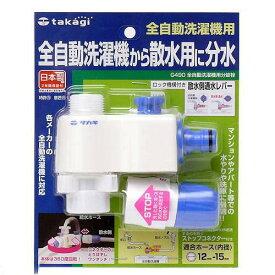 タカギ 全自動洗濯機用分岐栓 G490 関東当日便