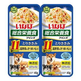 いなば(犬用) ツインズ パウチ 低脂肪 11歳からのとりささみ 温野菜・さつまいも入り 80g(40g×2パック)超高齢犬用 関東当日便