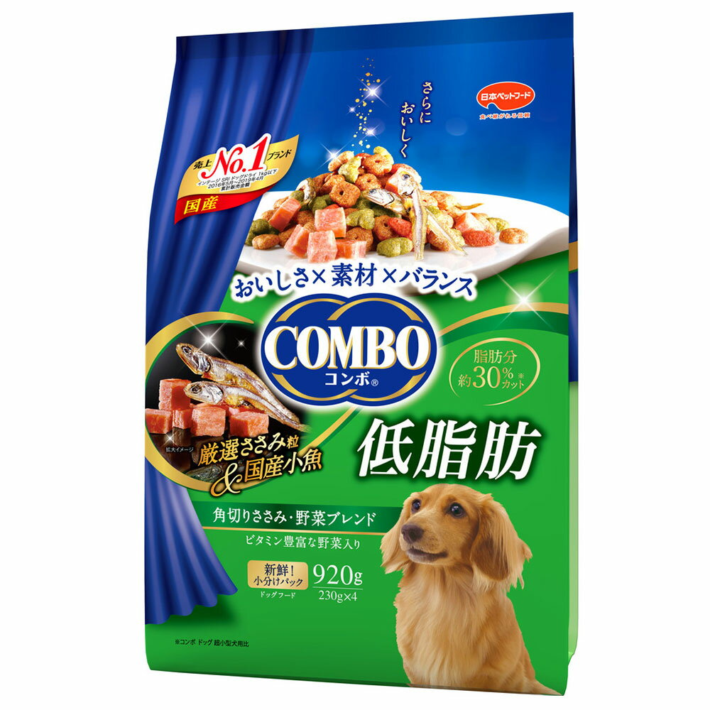 ビタワンコンボ 低脂肪 角切りササミ・野菜ブレンド 920g 小分け4パック ドッグフード ビタワン 関東当日便