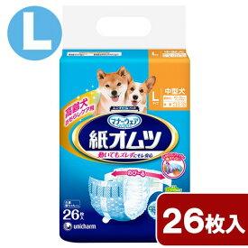 ユニ・チャーム マナーウェア ペット用 紙オムツ Lサイズ 中型犬 26枚 関東当日便
