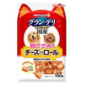 ユニチャーム グラン・デリ きょうのごほうび ささみのチーズ入りロール 100g 犬 おやつ 銀のさら 関東当日便