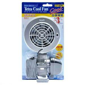 テトラ クールファン CF−60 NEW プラスチックパケ 水槽用冷却ファン 関東当日便