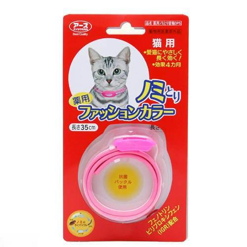ノミとりファッションカラー 猫用 猫 首輪 カラー 関東当日便