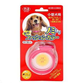アウトレット品 ノミとりファッションカラー 小型犬用 犬 首輪 訳あり 関東当日便
