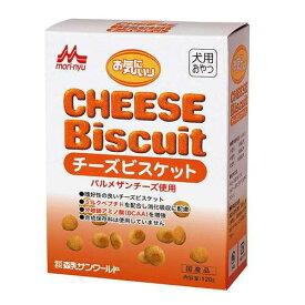 森乳 ワンラック お気に入り チーズビスケット 120g 犬 おやつ ワンラック 関東当日便