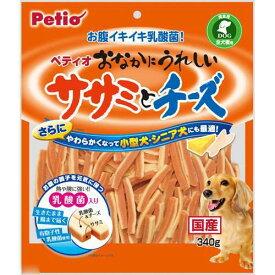 ペティオ おなかにうれしい ササミとチーズ 340g 犬 おやつ ささみ 関東当日便