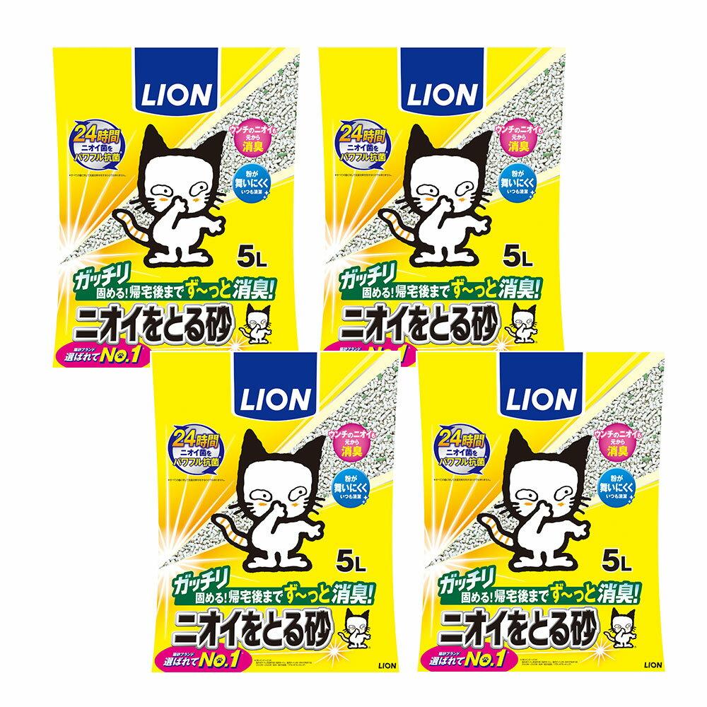 猫砂 ニオイをとる砂 5L 1箱4袋入り 猫砂 ベントナイト ライオン お一人様1点限り 関東当日便
