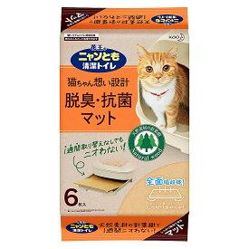 ニャンとも清潔トイレ 脱臭・抗菌マット 6枚入【nyankitti09】 関東当日便