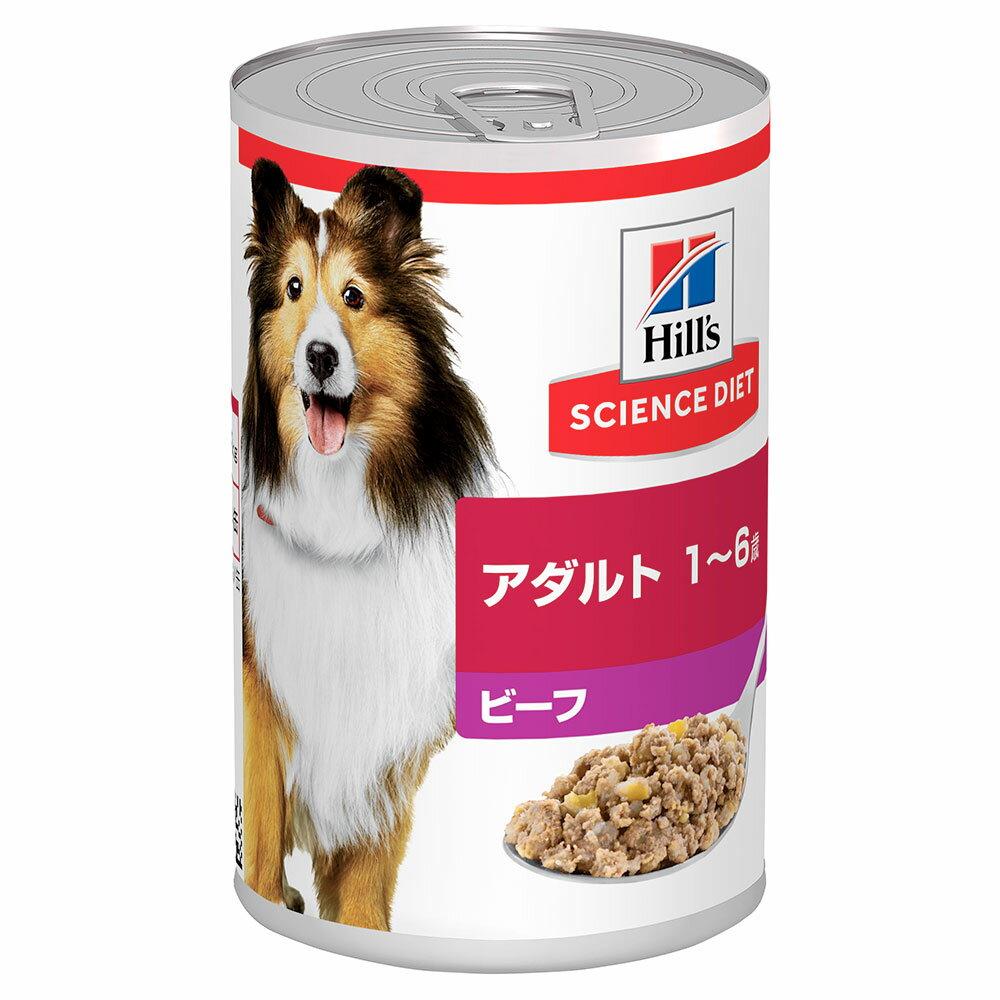サイエンスダイエット アダルト ビーフ 成犬用 缶 370g 正規品 ドッグフード ヒルズ 関東当日便