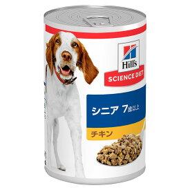 サイエンスダイエット シニア チキン 高齢犬用缶 370g 正規品 ドッグフード ヒルズ お一人様22点限り 関東当日便