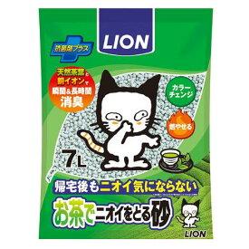 猫砂 お一人様7点限り ライオン お茶でニオイをとる砂 7L 猫砂 紙 固まる 燃やせる 関東当日便