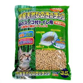 猫砂 クリーンミュウ 木製 国産天然ひのきのチップ 3.5L 8袋入 猫砂 ひのき 燃やせる お一人様1点限り 関東当日便