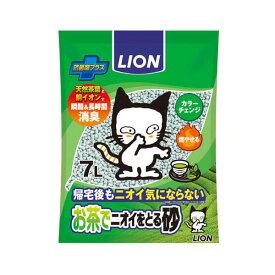 ライオン お茶でニオイをとる砂 7L×7袋 猫砂 紙 固まる 燃やせる お一人様1点限り 関東当日便
