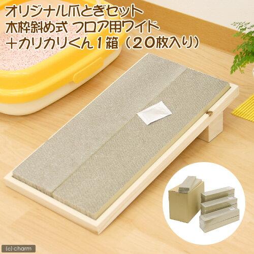 猫 爪とぎ(つめとぎ)セット 木枠斜め式 フロア用ワイド+カリカリくん1箱(20枚入り) 猫の爪みがき