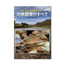 アクアライフの本 川魚飼育のすべて 関東当日便