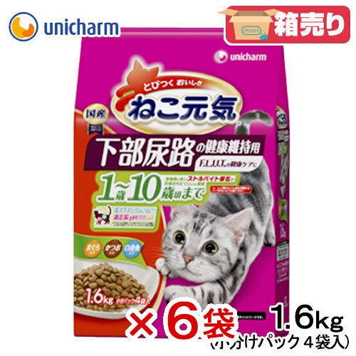 ねこ元気 下部尿路の健康維持用 1〜10歳頃まで 小分けパック4袋入 1.6Kg 成猫用 高齢猫用 1箱6袋入り 関東当日便