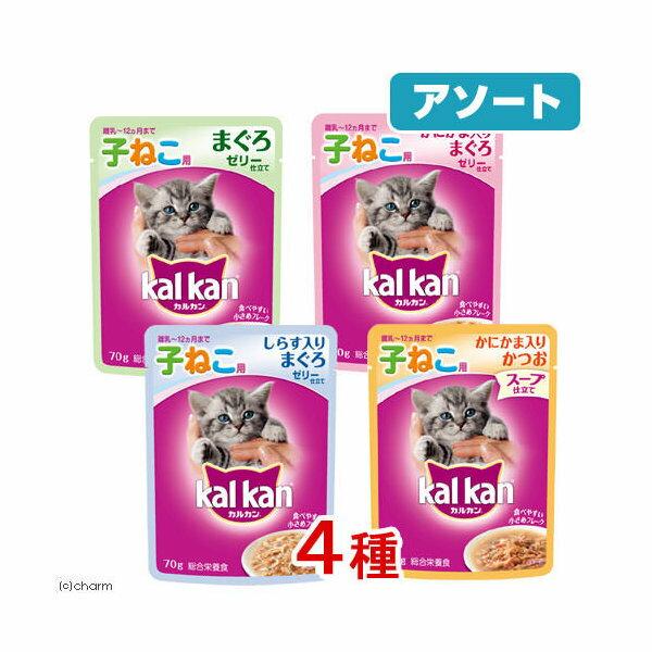 アソート カルカン パウチ ゼリー・スープ仕立て 12ヶ月までの子猫用 70g 4種4袋入り キャットフード カルカン 関東当日便