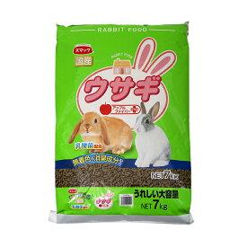 スマック ウサギ りんごプラス 7kg うさぎ フード お一人様2点限り 関東当日便