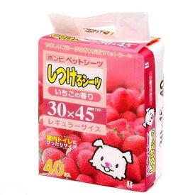 ボンビ しつけるシーツ いちごの香り レギュラー 40枚入 関東当日便