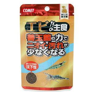 コメット エビの主食 納豆菌 沈下性クランブル 30g 関東当日便