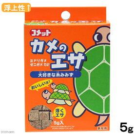 コメット カメのエサ(イトミミズ) 5g 餌 エサ 関東当日便
