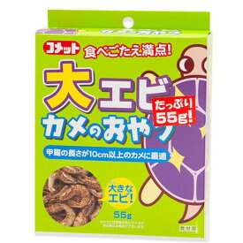 コメット 大エビ カメのおやつ 55g 餌 エサ 関東当日便