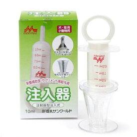 森乳 ワンラック 注入器(注射器型注入式)10ml 関東当日便