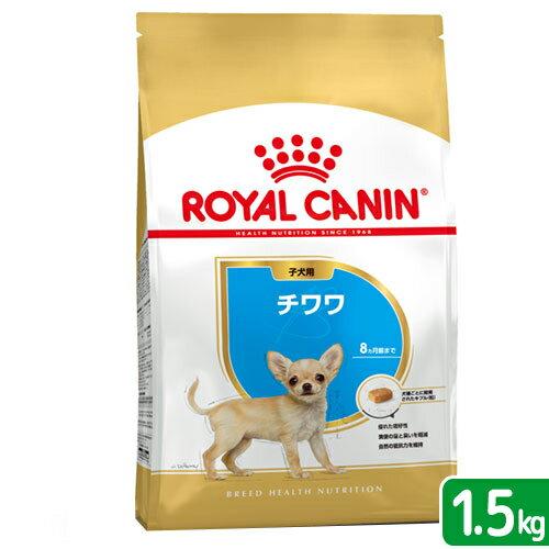 ロイヤルカナン BHN チワワ 子犬用 1.5kg 正規品 3182550722544 【bhn_201603_01】 関東当日便