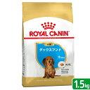 ロイヤルカナン BHN ダックスフンド 子犬用 1.5kg 正規品 3182550722575 【bhn_201603_02】 関東当日便