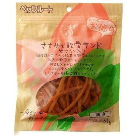 ペッツルート 素材メモ ささみで軟骨サンドやさい入り お徳用 85g 犬 おやつ ささみ 関東当日便