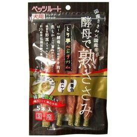 ペッツルート 酵母で熟ささみ とり亭ベジタガム 緑黄色野菜入り 5本入 犬 おやつ ささみ 関東当日便