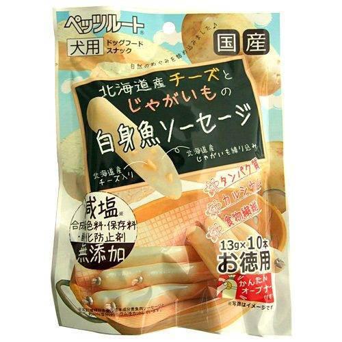 ペッツルート 国産 白身魚ソーセージ 10本入 犬 おやつ 無添加 関東当日便