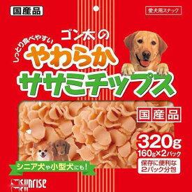 サンライズ ゴン太のやわらかササミチップス 320g(160g×2パック分包) 犬 おやつ ゴン太 ササミチップス 関東当日便